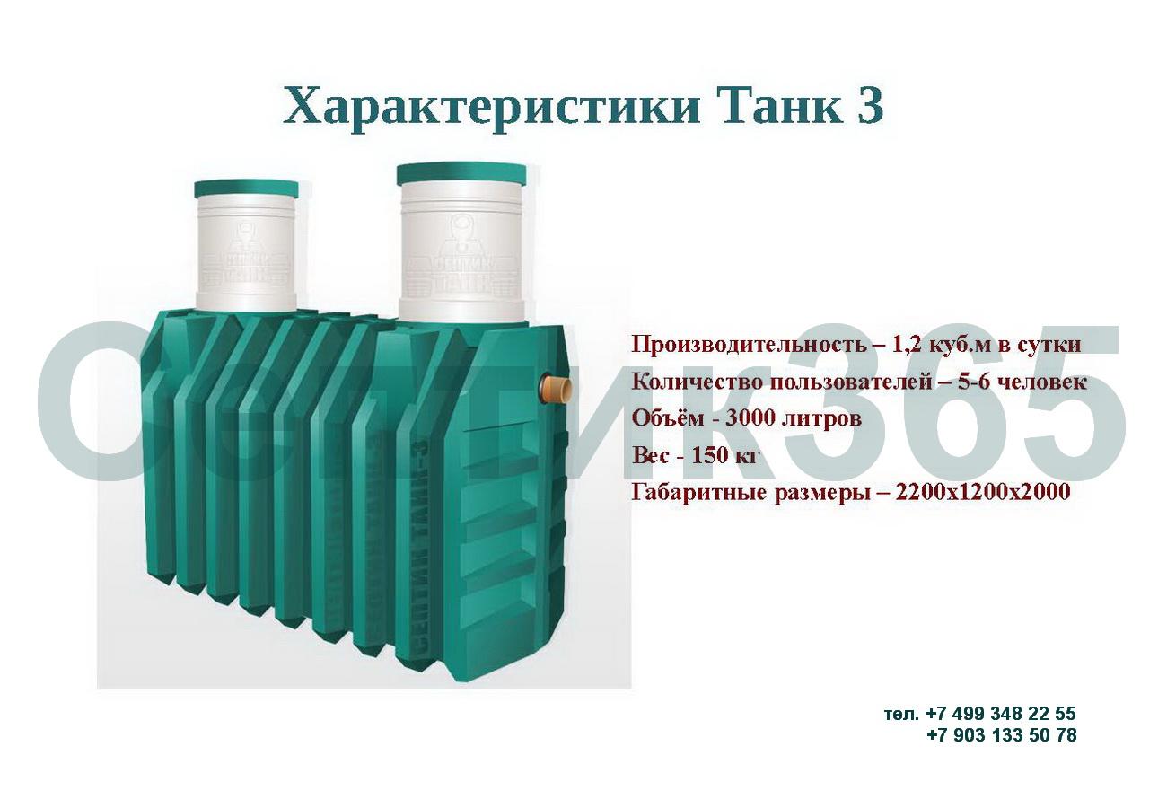 Танк 3