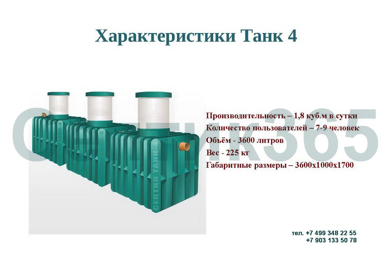Танк 4