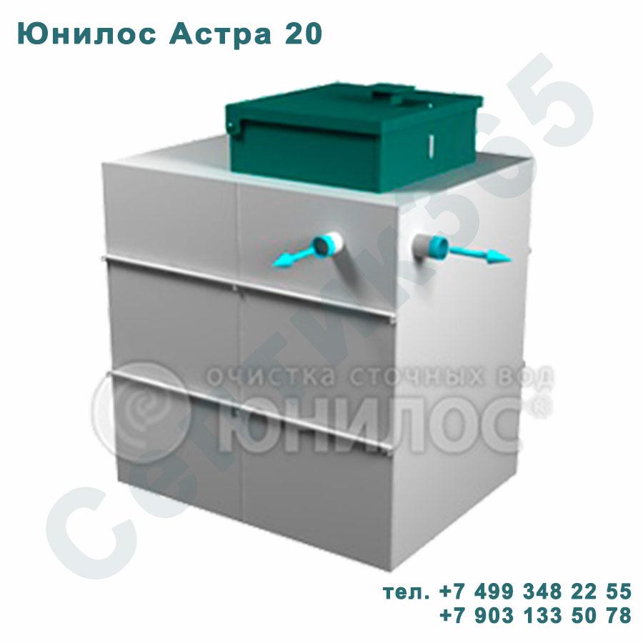 Септик Юнилос Астра 20