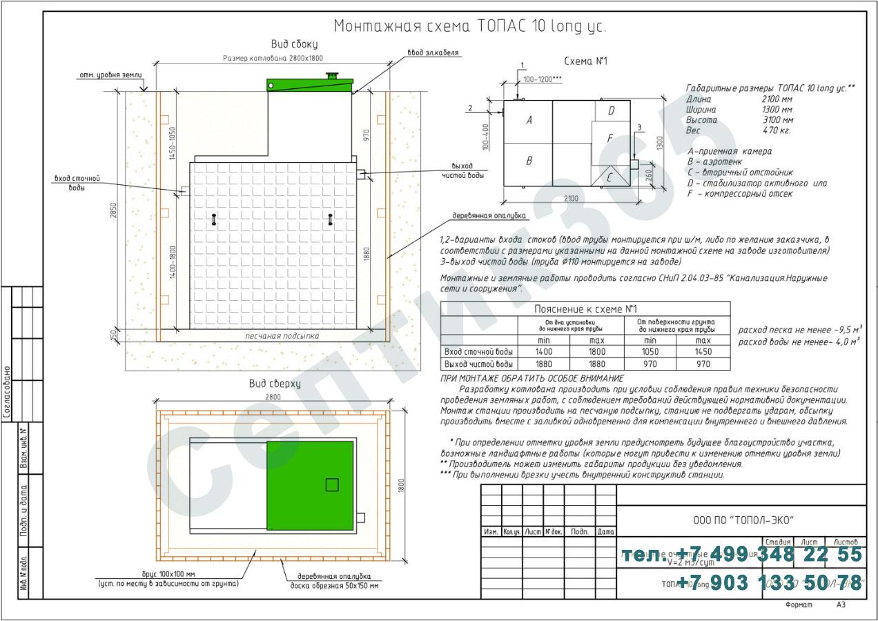 Монтажная схема септик Топас 10 Long Ус