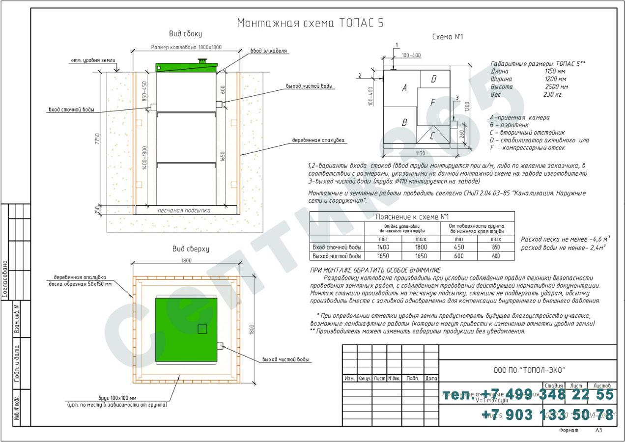 Монтажная схема септик Топас 5