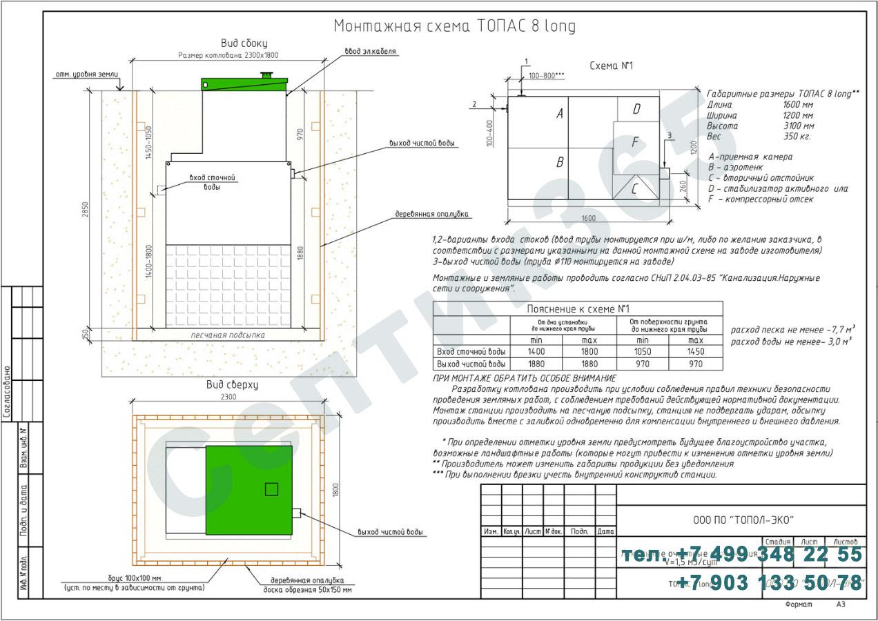 Монтажная схема септик Топас 8 long
