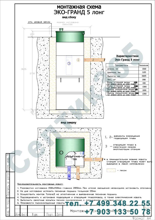 Монтажная схема септик Эко-Гранд (Тополь) 5 Лонг