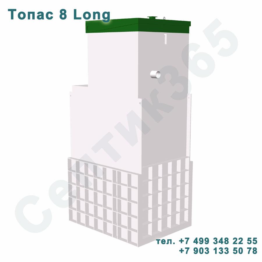 Септик Топас 8 long