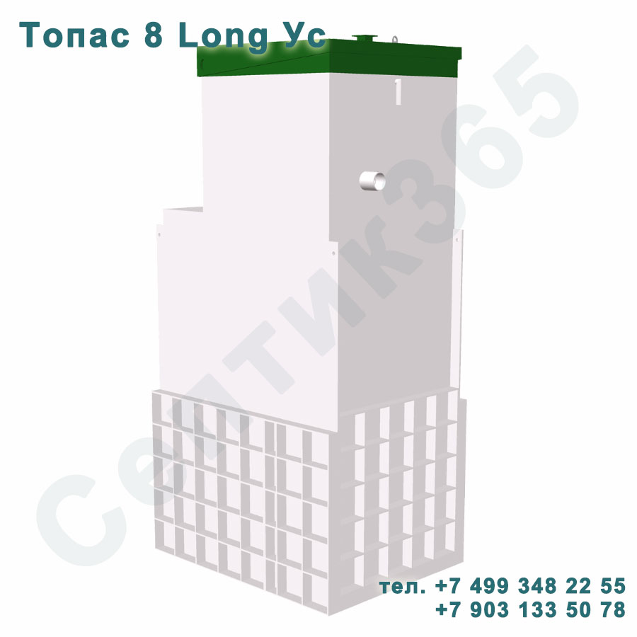 Септик Топас 8 Long Ус