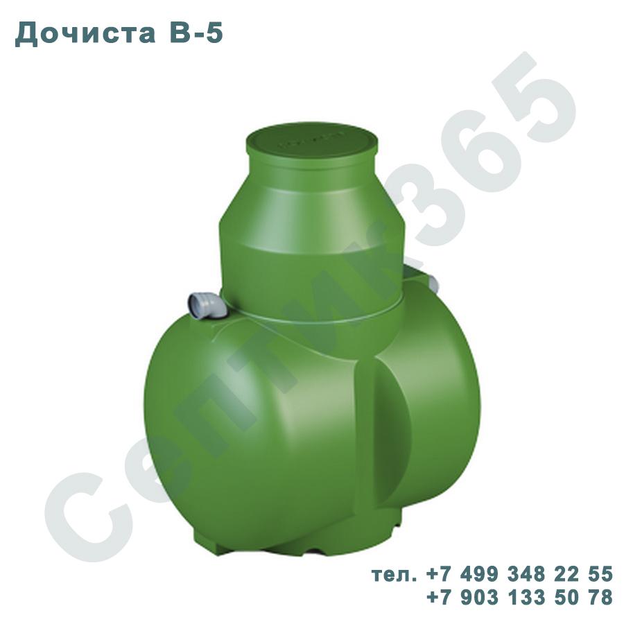 Септик Дочиста B-5