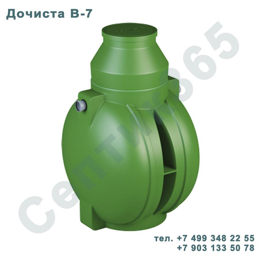 Септик Дочиста B-7