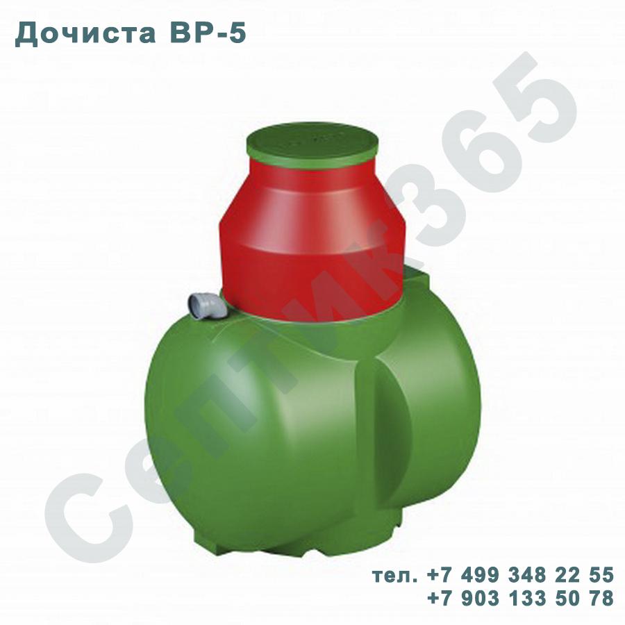 Септик Дочиста BP-5
