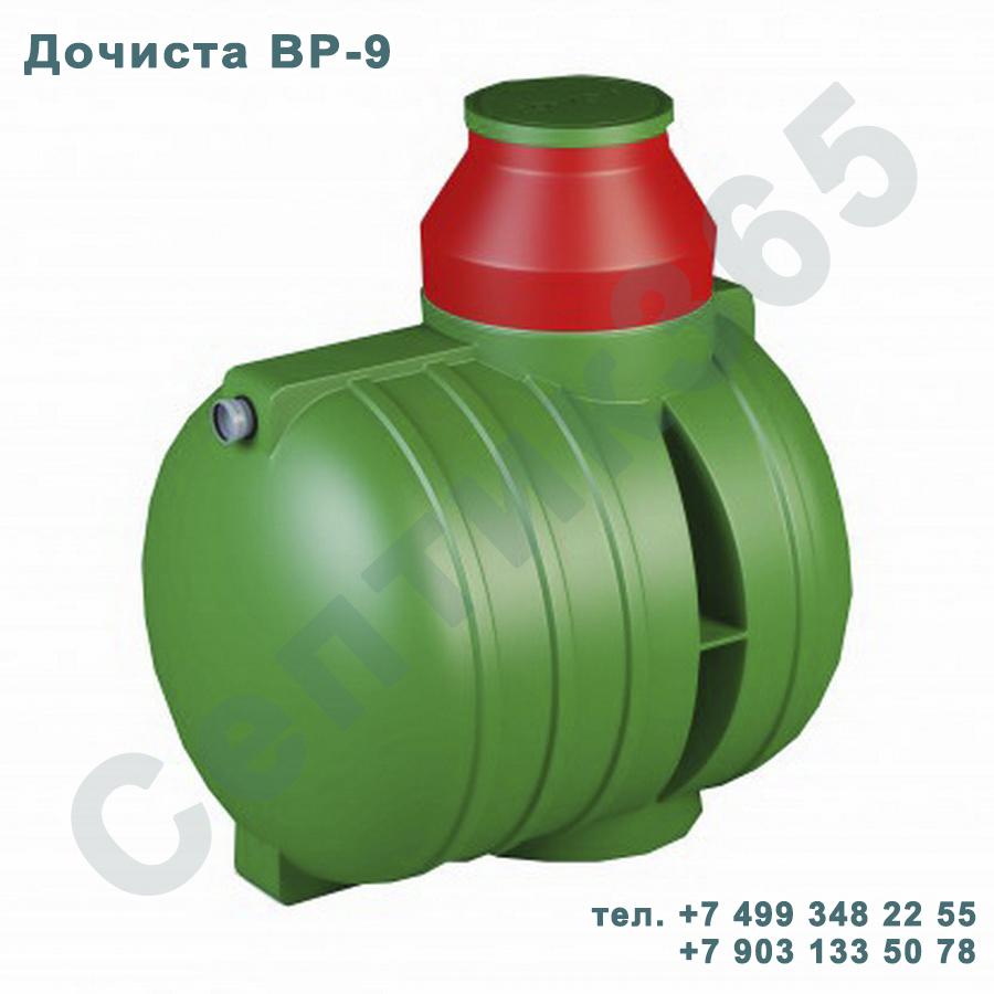 Септик Дочиста BP-9
