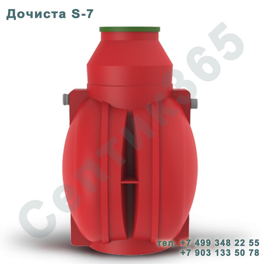 Септик Дочиста S-7