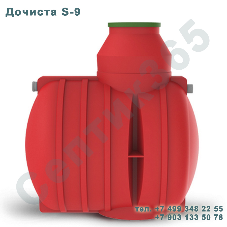 Септик Дочиста S-9