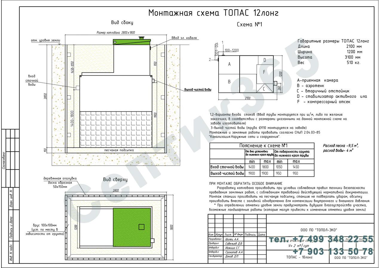 Монтажная схема септик Топас 12 Long