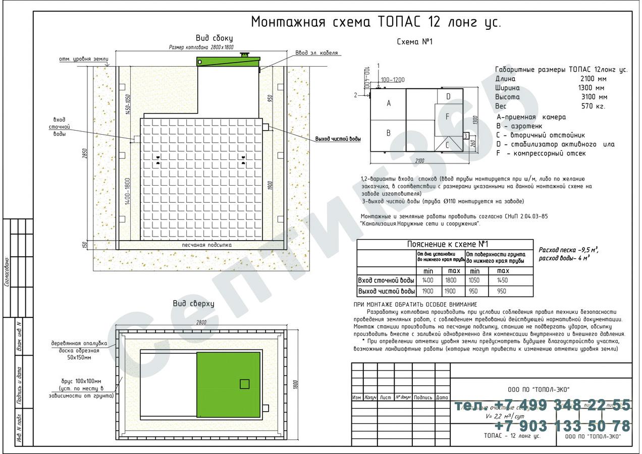 Монтажная схема септик Топас 12 Long Ус