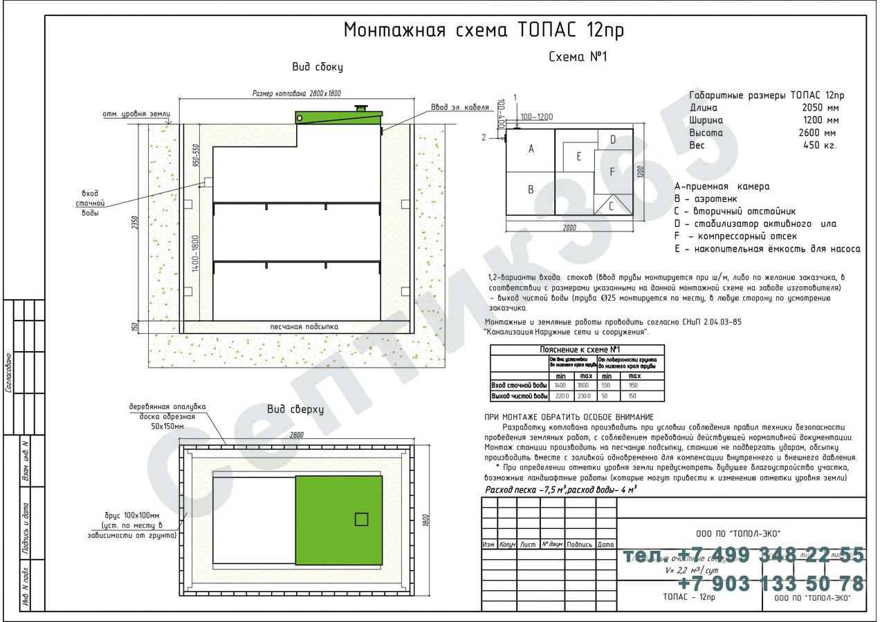 Монтажная схема септик Топас 12 Пр