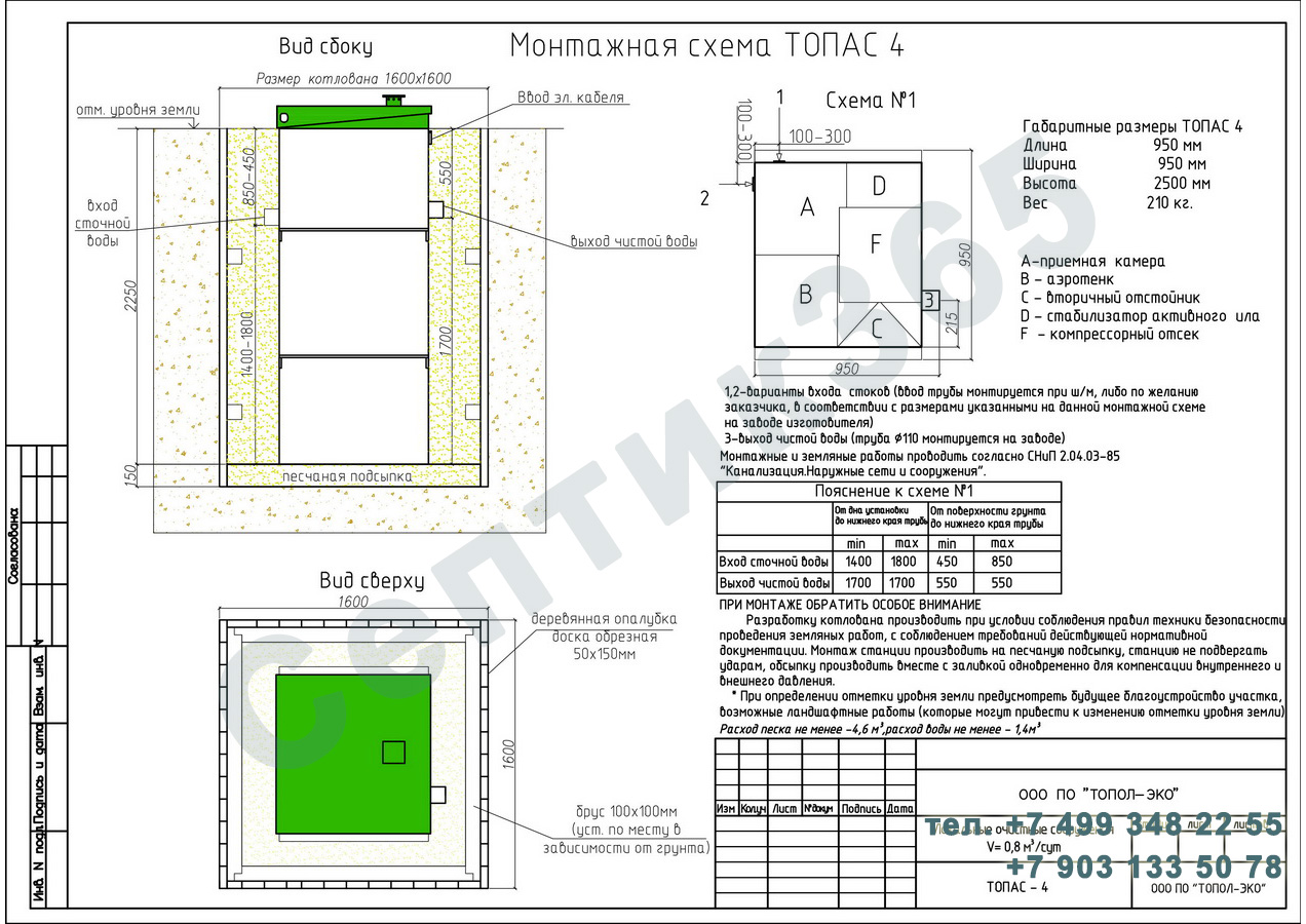 Монтажная схема септик Топас 4