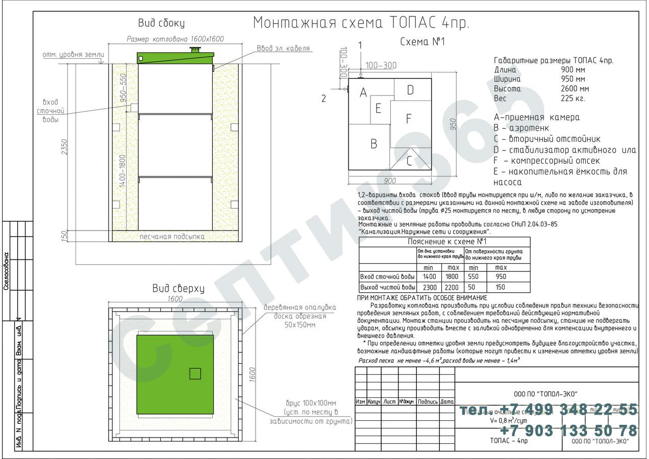 Монтажная схема септик Топас 4 Пр