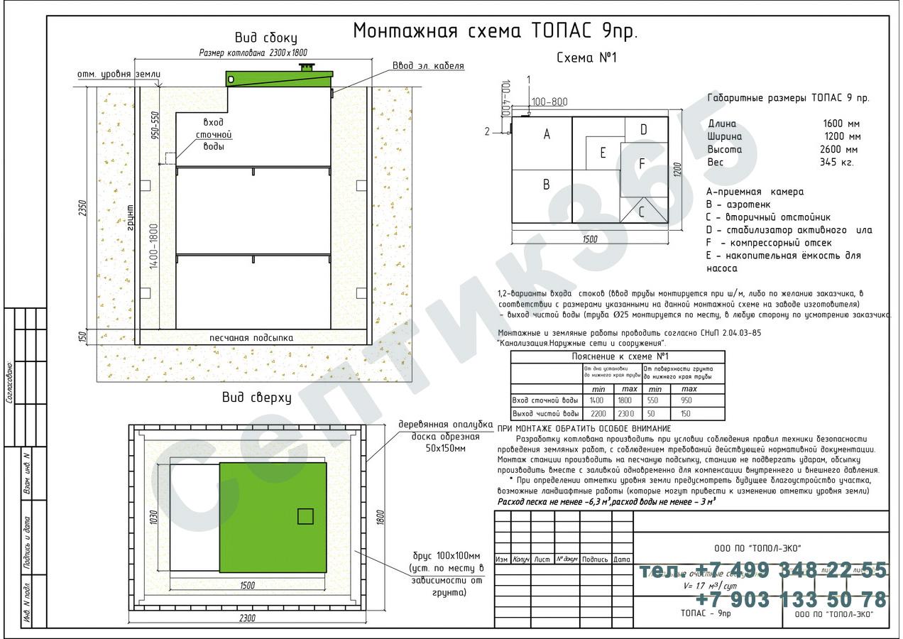 Монтажная схема септик Топас 9 Пр