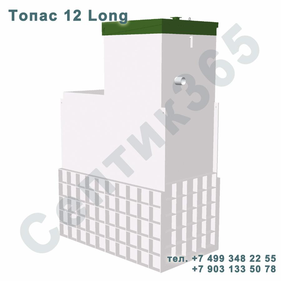 Септик Топас 12 Long
