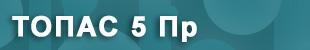 Септик Топас 5 Пр