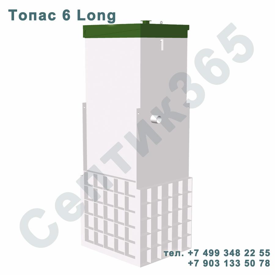 Септик Топас 6 Long