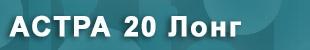 Септик Юнилос Астра 20 Лонг