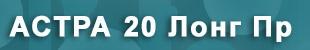 Септик Юнилос Астра 20 Лонг Пр