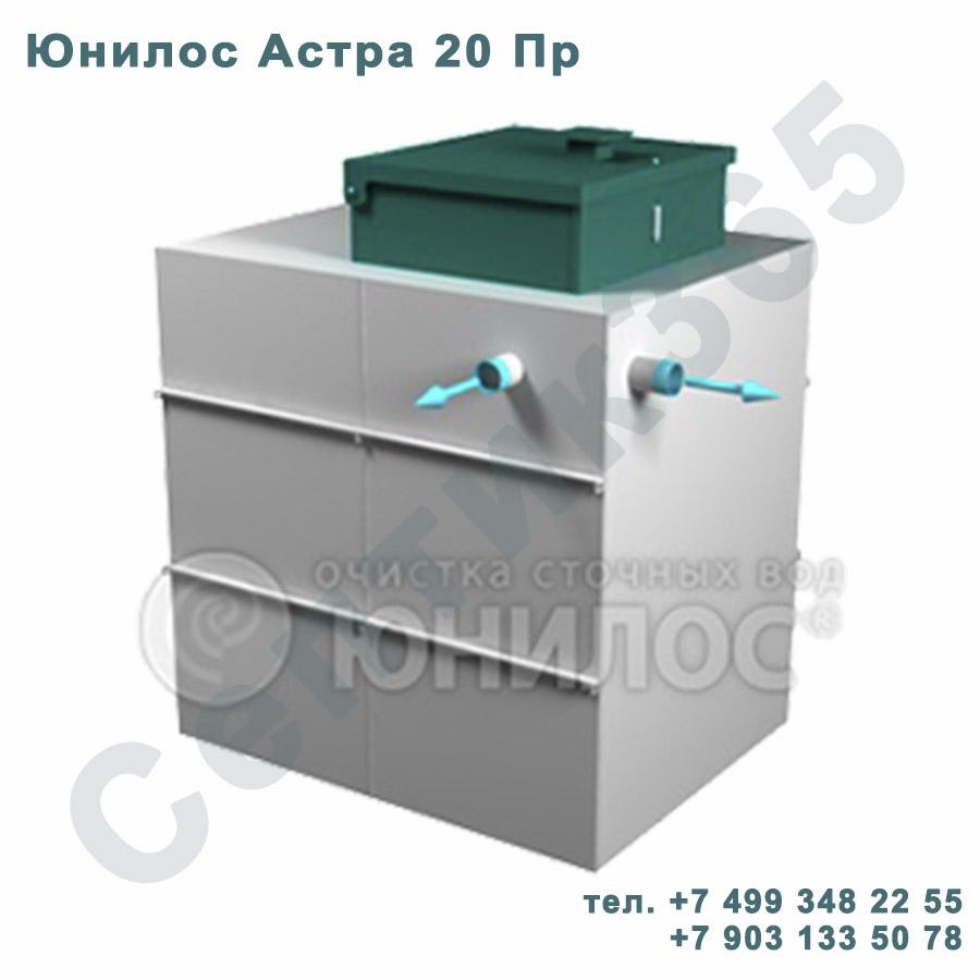 Септик Юнилос Астра 20 Пр