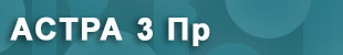 Септик Юнилос Астра 3 Пр