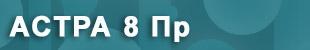 Септик Юнилос Астра 8 Пр