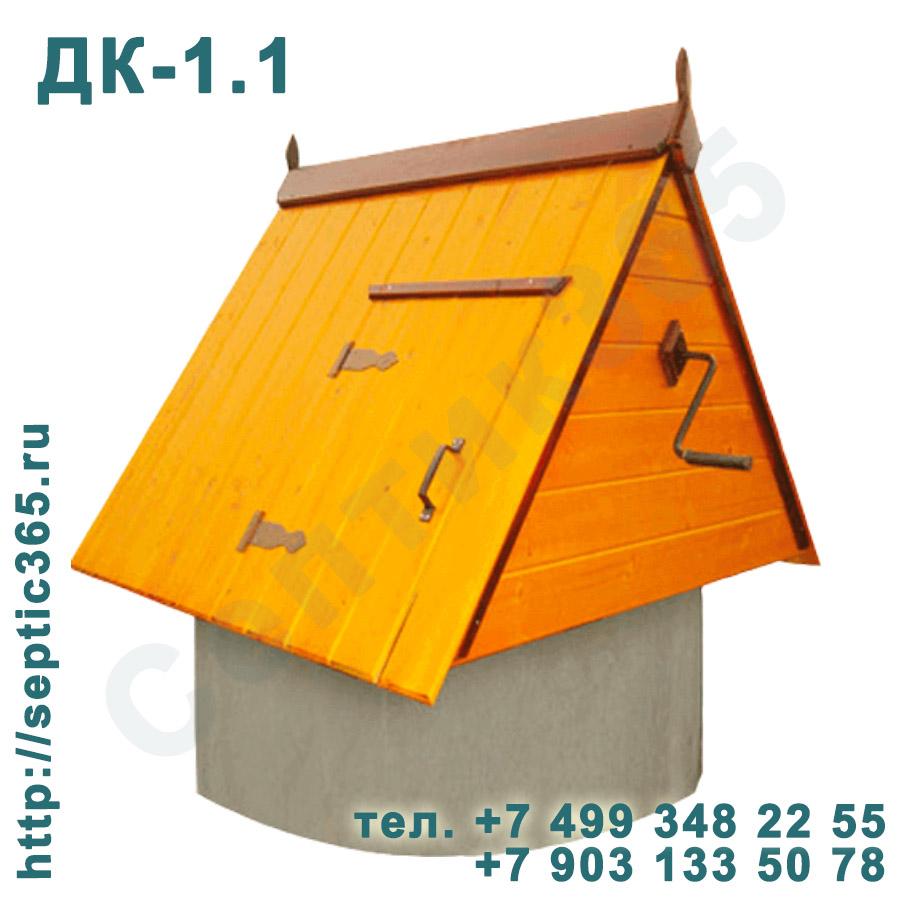 Домик для колодца ДК-1.1 Москва Московская область