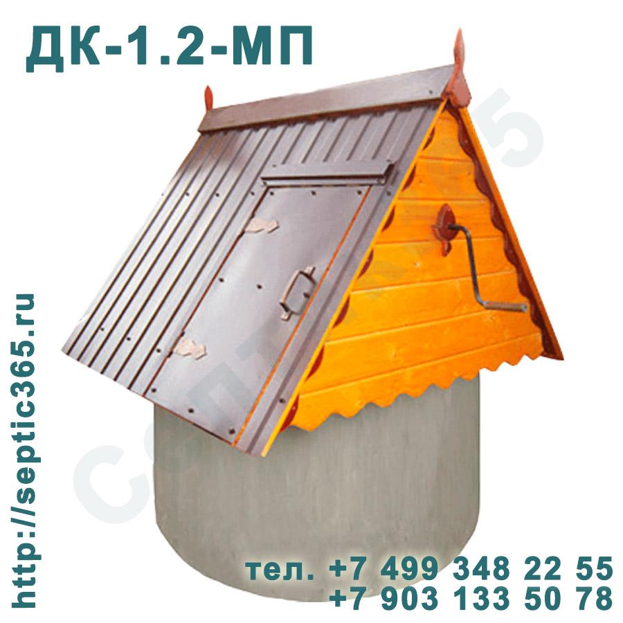 Домик для колодца ДК-1.2-МП Москва Московская область