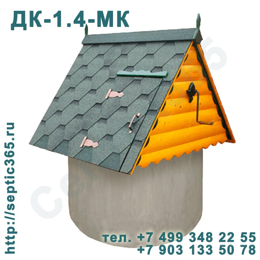 Домик для колодца ДК-1.4-МК Москва Московская область