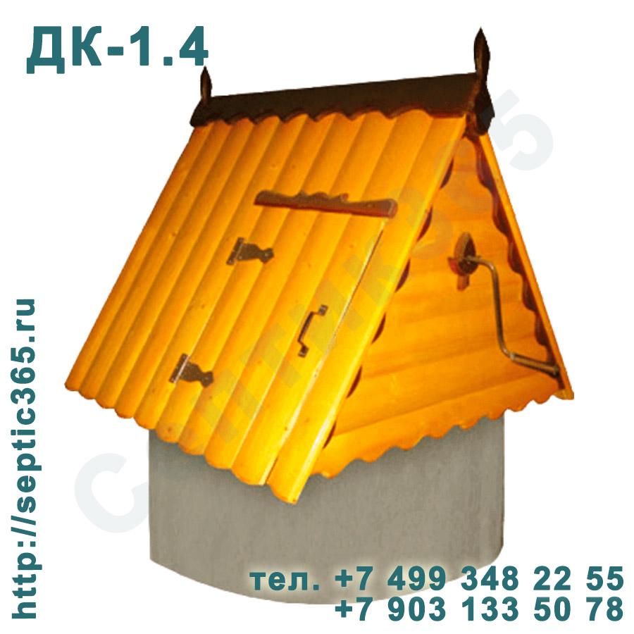 Домик для колодца ДК-1.4 Москва Московская область