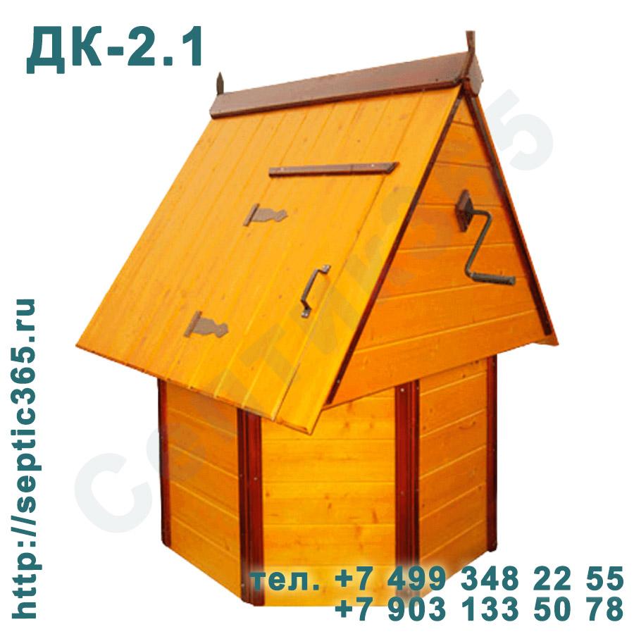 Домик для колодца 2.1 Москва Московская область