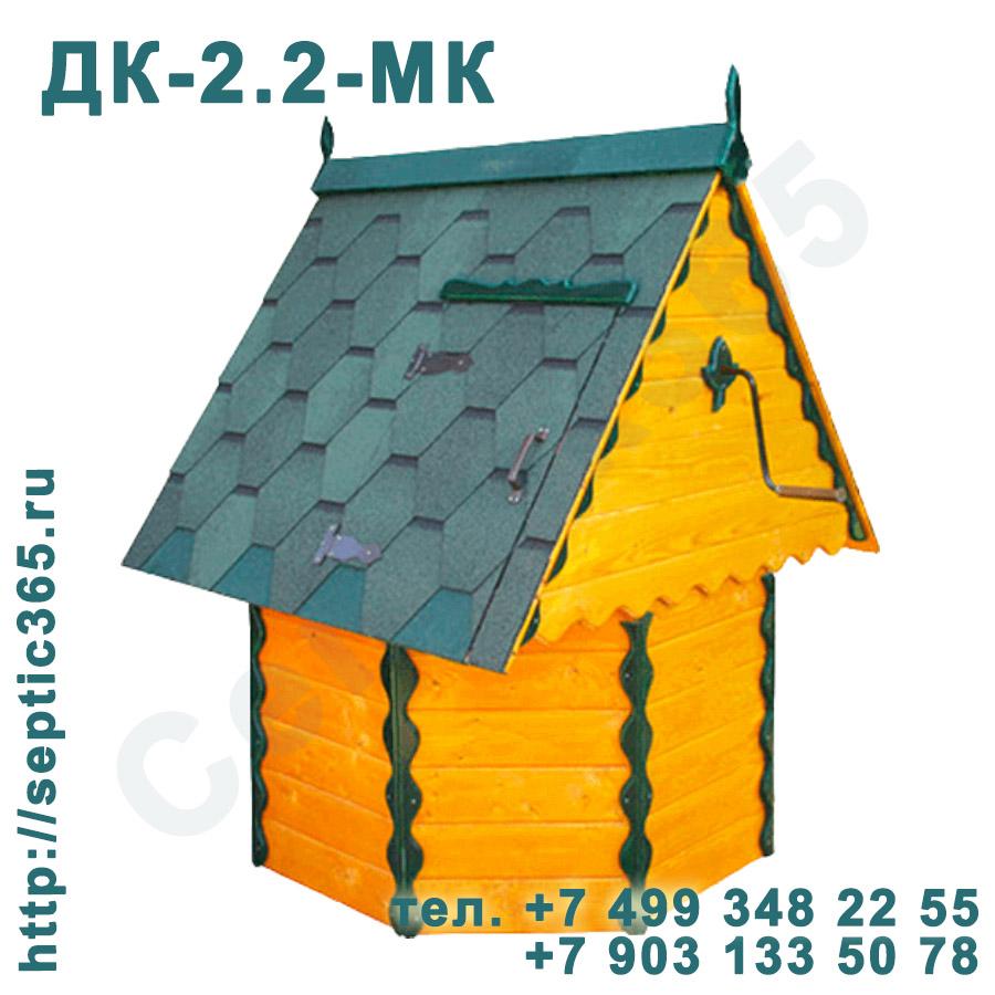 Домик для колодца ДК-2.2-МК Москва Московская область