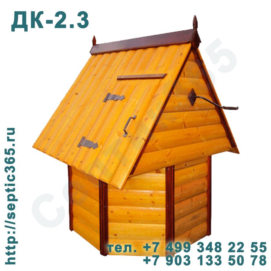 Домик для колодца ДК-2.3 Москва Московская область