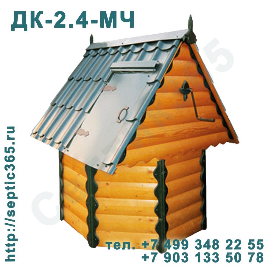 Домик для колодца ДК-2.4-МЧ Москва Московская область