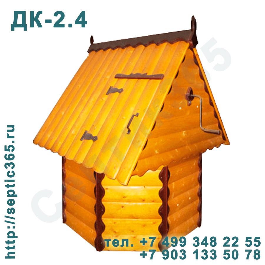 Домик для колодца ДК-2.4 Москва Московская область