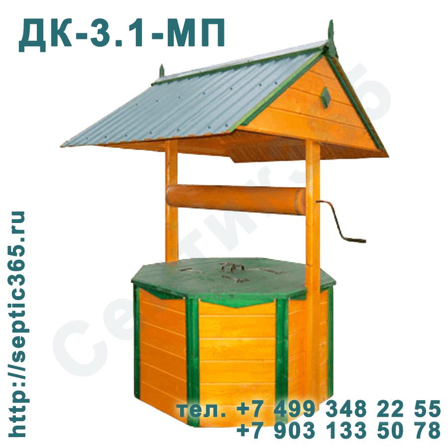 Домик для колодца ДК-3.1-МП Москва Московская область
