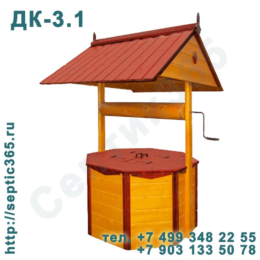 Домик для колодца ДК-3.1 Москва Московская область