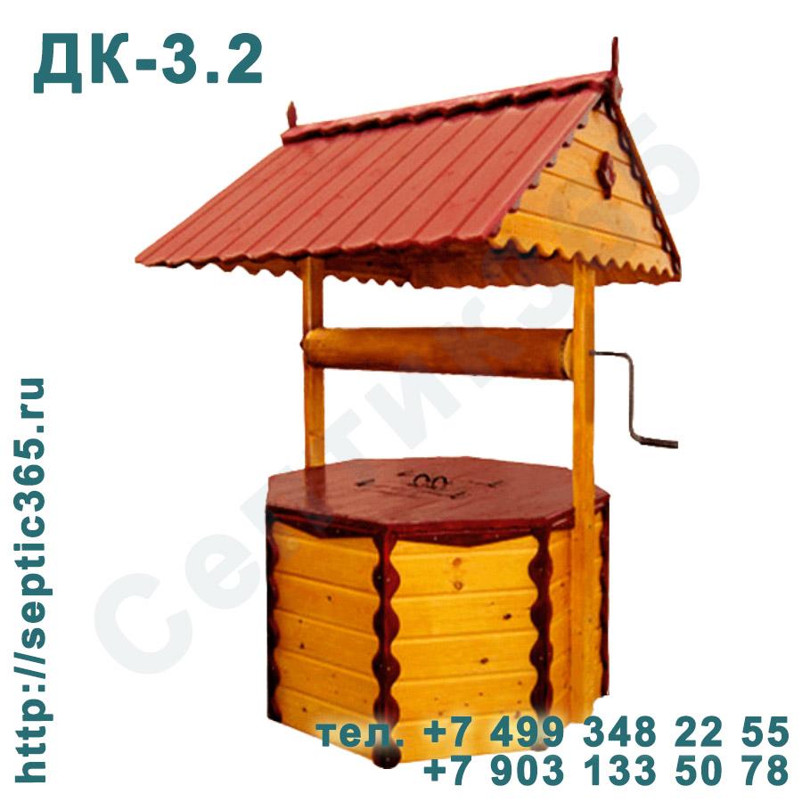 Домик для колодца ДК-3.2 Москва Московская область