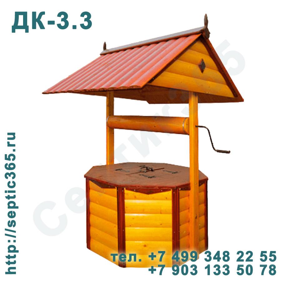 Домик для колодца ДК-3.3 Москва Московская область