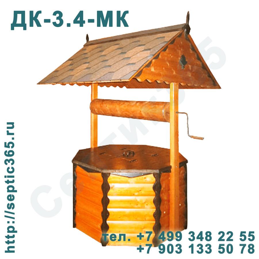 Домик для колодца ДК-3.4-МК Москва Московская область