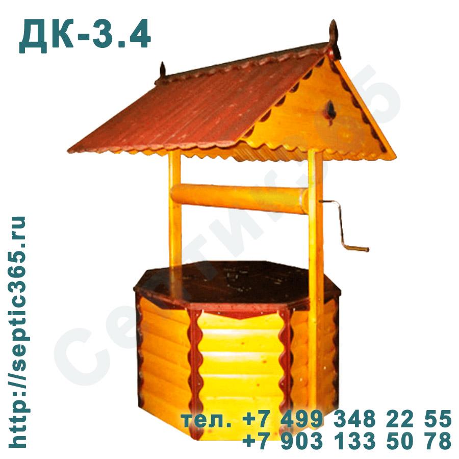 Домик для колодца ДК-3.4 Москва Московская область