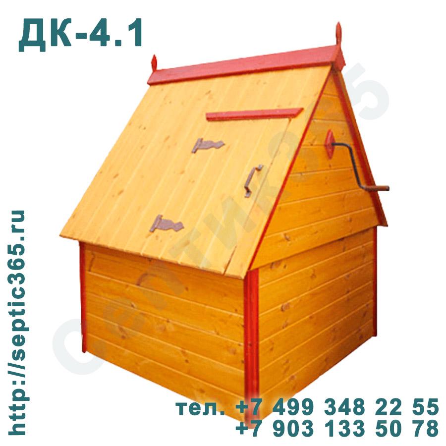 Домик для колодца ДК-4.1 Москва Московская область