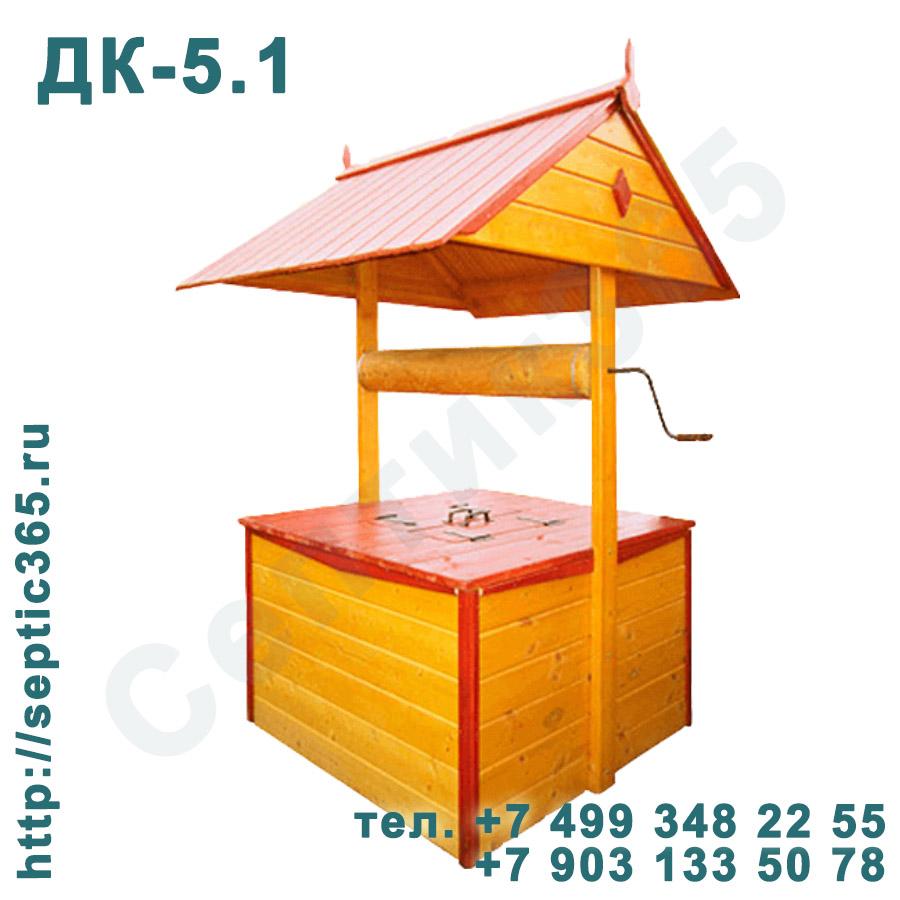 Домик для колодца ДК-5.1 Москва Московская область