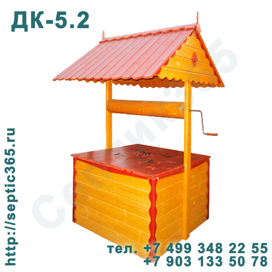 Домик для колодца ДК-5.2 Москва Московская область
