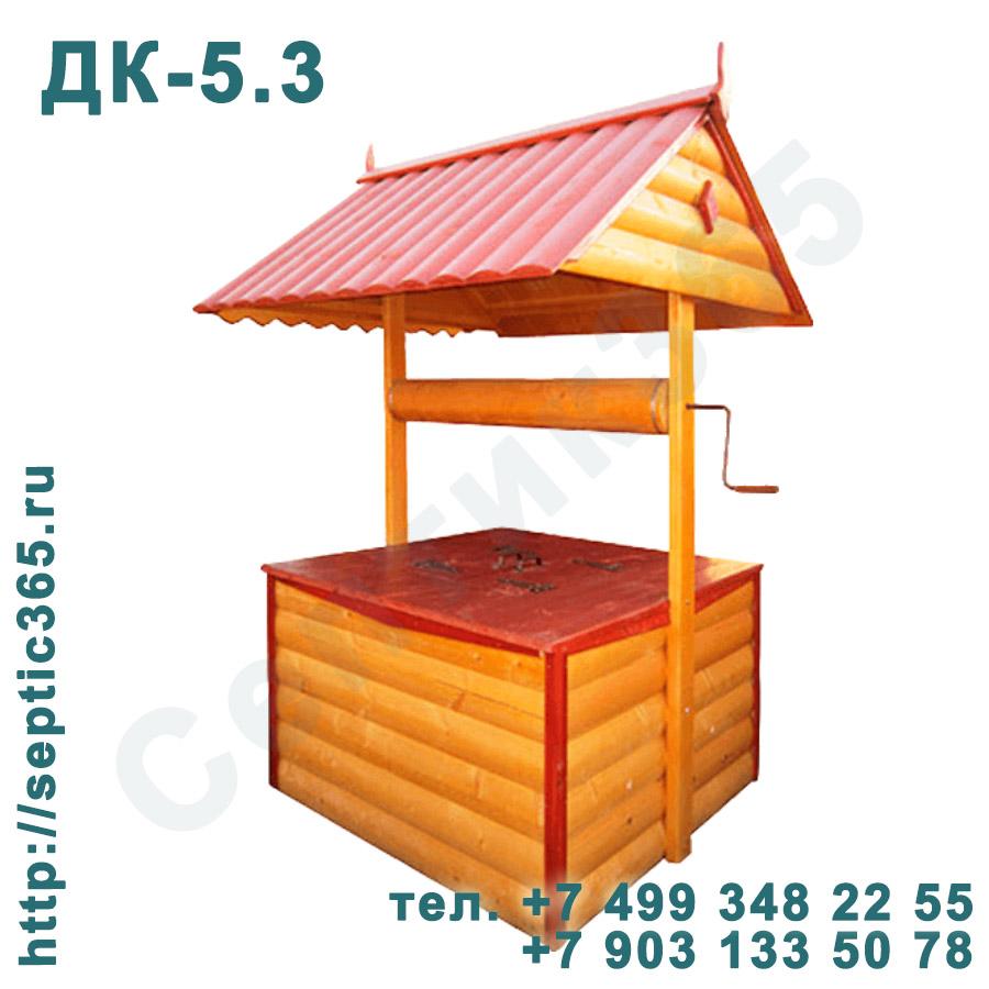 Домик для колодца ДК-5.3 Москва Московская область