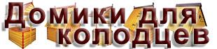 Домики для колодцев Москва Московская область