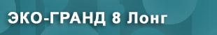 Септик Эко-Гранд (Тополь) 8 Лонг
